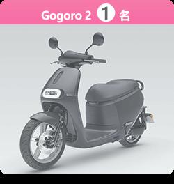獎項1:Gogoro 2