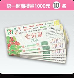 獎項3:統一超商禮券 1000元