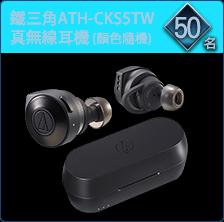 鐵三角ATH-CKS5TW真無線耳機 50名