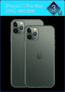 iPhone11 Pro Max 256G 3名