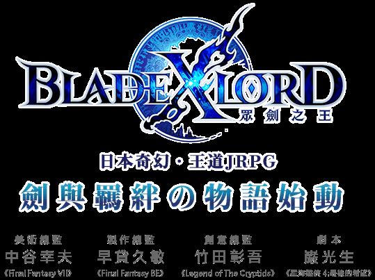 《BLADE XLORD 眾劍之王》