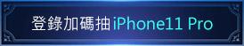 登錄加碼抽iPhone11 Pro